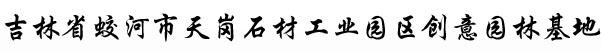 吉林景观石